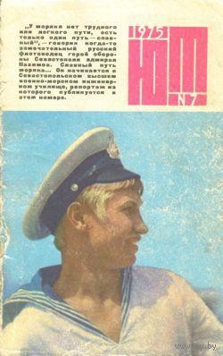 "Журнал ""Юный техник"", 1975, #7"