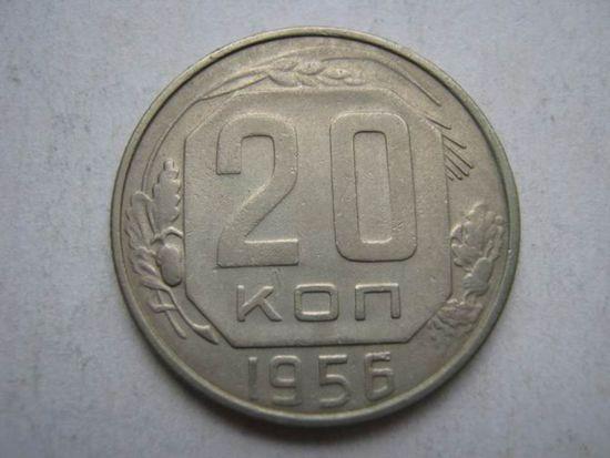 20 коп.СССР 1956 г.