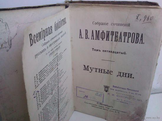 Собранiе сочиненiй А.В. Амфитеатрова