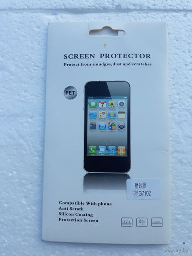 Samsung G7102 защитная плёнка на экран