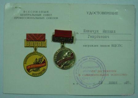 """Знак """" За достижение в самодеятельном искустве"""". 1985г. С удостоверением."""