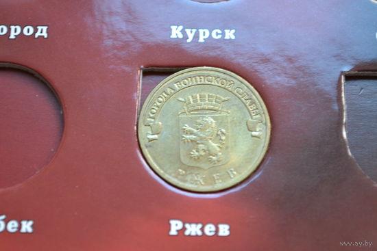 ГВС 10 рублей 2011 Ржев
