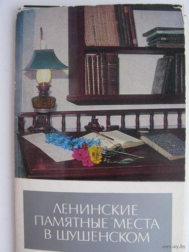 Комплект 18шт Ленинские памятные места в Шушенском 1973г.