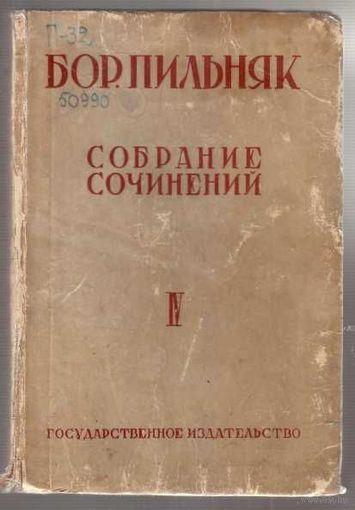 Пильняк Б. Собрание сочинений. Том IV. Мать - мачеха. 1929г.