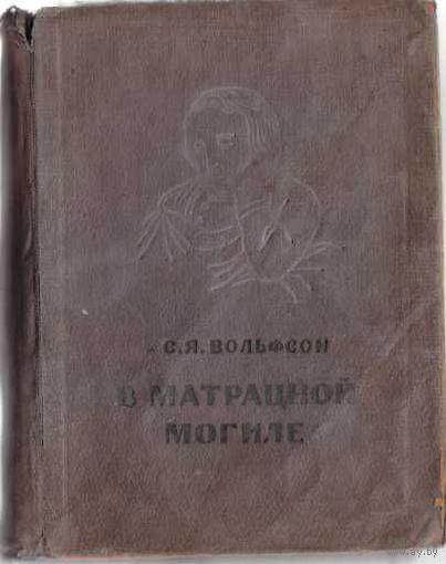 Вольфсон С.Я. В матрацной могиле. 1940г.