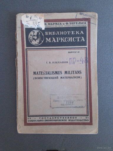 """1931г.Г.В.Плеханов """"Materialismus Militans""""(Воинствующий материализм)."""