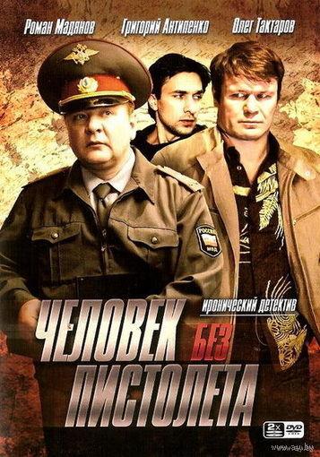 Человек без пистолета (2006). Все 12 серий. Скриншоты внутри