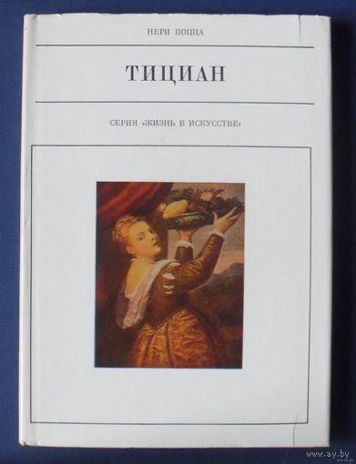 Поцца Н. Тициан. Серия Жизнь в искусстве  1981г.