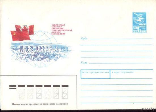 1988 год ХМК Советско-канадская экспедиция 88-230