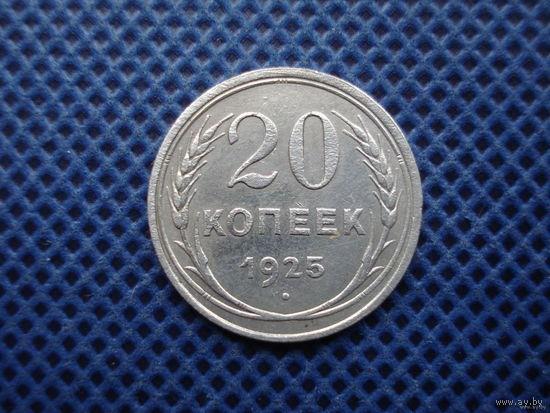 20 копеек 1925г