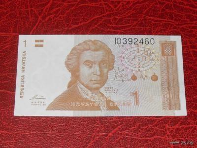 Хорватия 1 динар 1991 г пресс.  распродажа