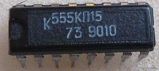 Микросхема К555КП15