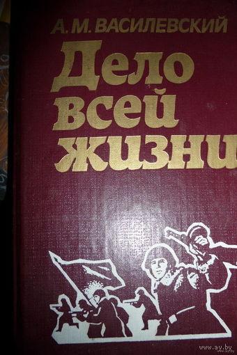 """А.М. Василевский """"Дело всей жизни"""", Минск, 1984 г."""