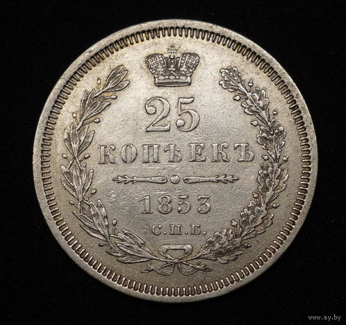 25 копеек 1853 - с рубля!