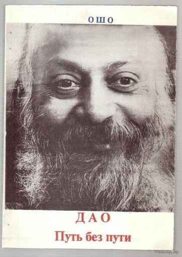 ОШО. Дао Путь без пути /Беседы о книге Ли-цзы/ (т.1). 1993г.