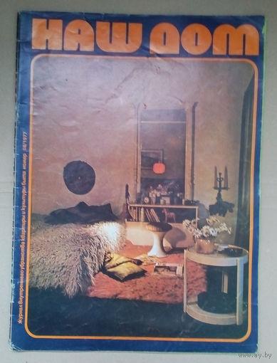 Журнал Наш дом - выпуск июль-август 1977 года.