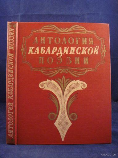 Антология кабардинской поэзии  1957г.