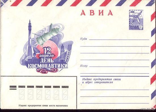 1982 год ХМК День космонавтики 82-22