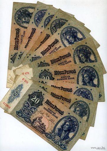 Венгрия 20 пенго 1941г.  распродажа