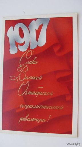 Октябрь 1978г  чистая