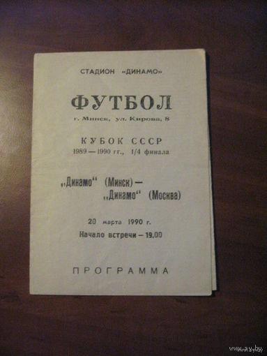 "20.03.1990 - Кубок СССР. 1/4 финала. ""Динамо"" Минск - ""Динамо"" Москва"