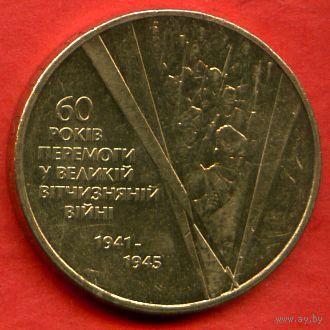 1 гривня 2005 60-летие победы в ВОВ