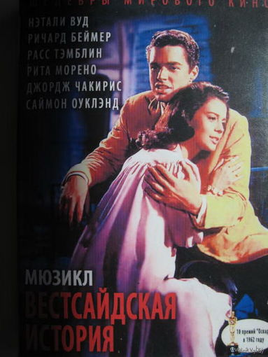 Вестсайдская история (West side story) DVD -5