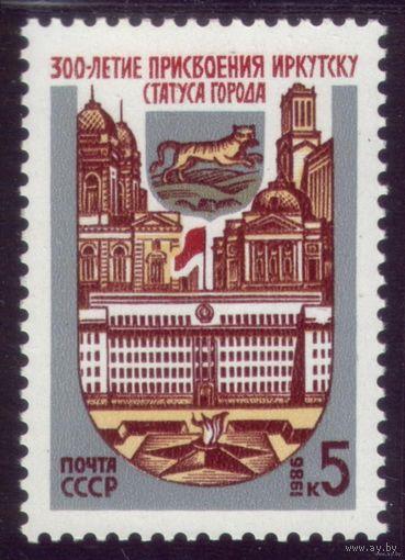 1 марка 1986 год Иркутск