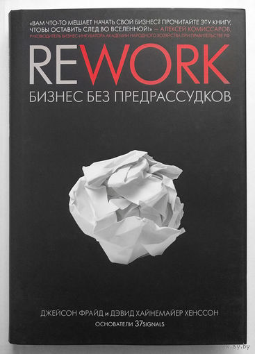 Rework: бизнес без предрассудков