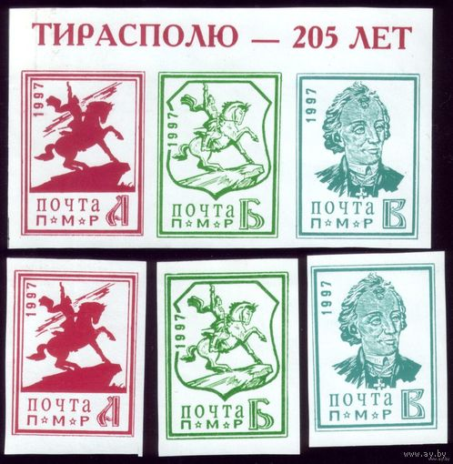 Блок и 3 марки 1997 год Приднестровье 205 лет Тирасполю
