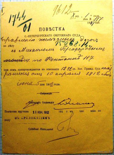Бумаги царской России повестка в окружной суд и регистрация в СПб