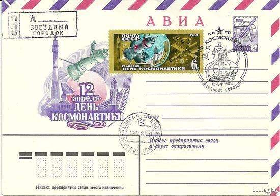 СГ День космонавтики 12.04.1982г. Звездный городок *)
