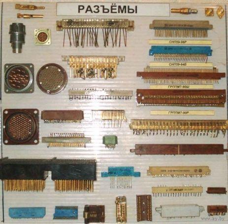 Куплю Разъемы и микросхемы, транзисторы любые желтого цвета. Можно импортные.