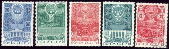 5 марок 1971 год 50 лет автономиям