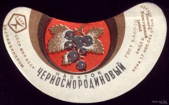 Этикетка Напиток Черносмородиновый Ивенец