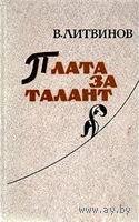 """""""Плата за Талант"""". В. Литвинов"""