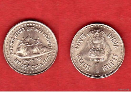 1 рупия 1992 г. Золотой юбилей