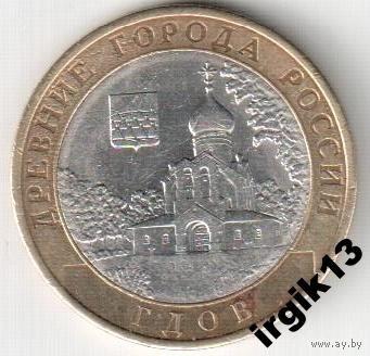 10 рублей 2007 Гдов СПМД