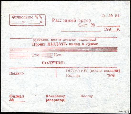 Приходный/Расходный ордер, чистый бланк (Ф. No 51), СССР, из Сберкассы, тип. г. Лунинец, 1990 год
