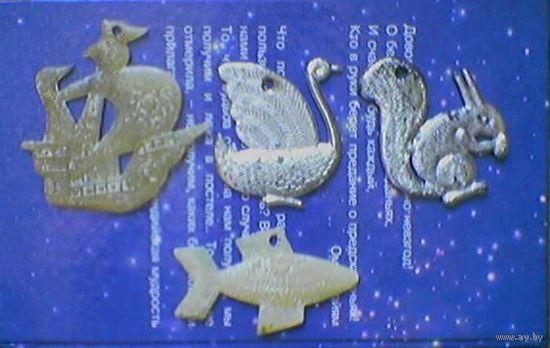 Ёлочные игрушки: рыбка, лебедь, кораблик и белка.