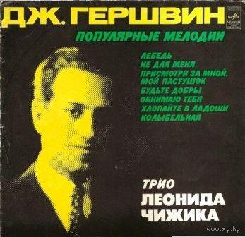 LP ТРИО ЛЕОНИДА ЧИЖИКА: Дж. ГЕРШВИН. Популярные мелодии (1977)