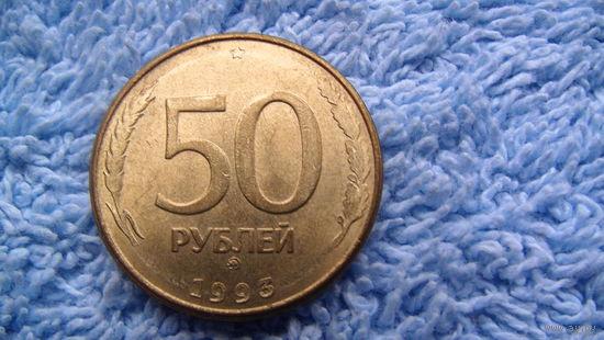Россия 1993г  50 руб (ММ) магнитная распродажа