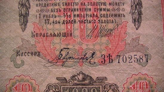РОССИЯ 1909г. 10 рублей ЗЪ 702587 распродажа