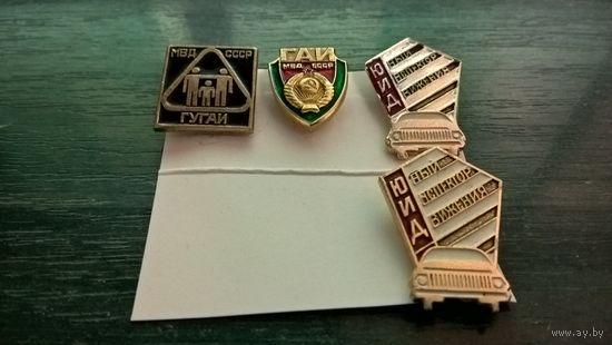 3 значка - ГУ ГАИ МВД СССР + ГАИ МВД БССР + Юный инспектор движения