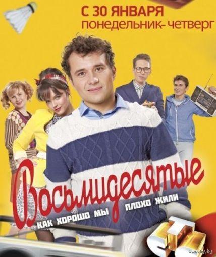 Восьмидесятые / 80-ые (реж. Федор Стуков, 2011). 1.2.3.4.5 сезоны полностью (92 серии). Скриншоты внутри