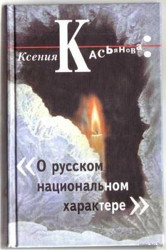 Касьянова К.  О русском национальном характере. 2003г.