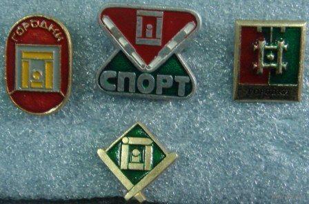 "Значки спортивные "" Городки"". 4 шт."