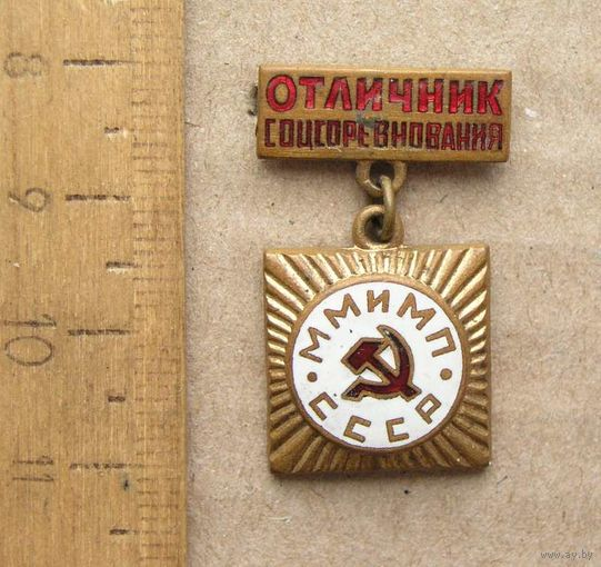 Значок Отличник Соцсоревнования ММиМП СССР ( Министерство мясной и молочной промышленности )