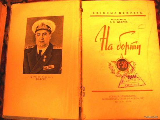 """Щедрин """"На Борту С-56"""" Москва 1959 г."""