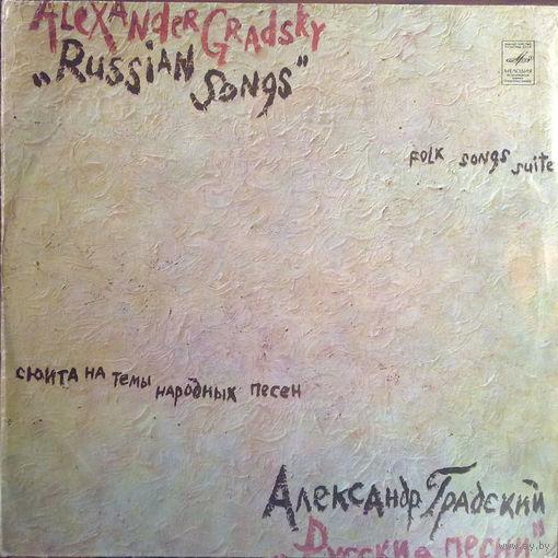 LP Александр Градский - Русские песни (1980)